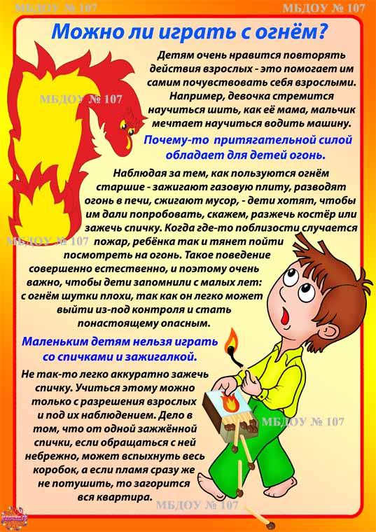 Картинки по запросу памятки для родителей в детском саду по пожарной безопасности