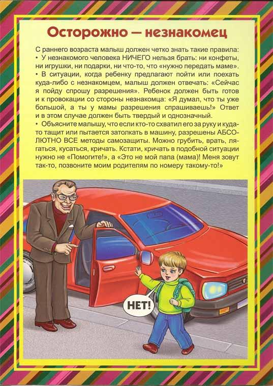 МДОУ 27 - азбука безопасности